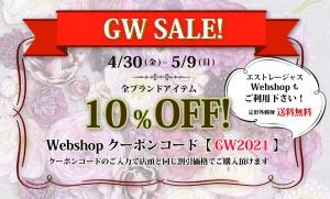 gwsale2
